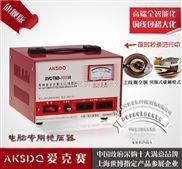 爱克赛厂家直销TND-500VA高精度全自动交流稳压器