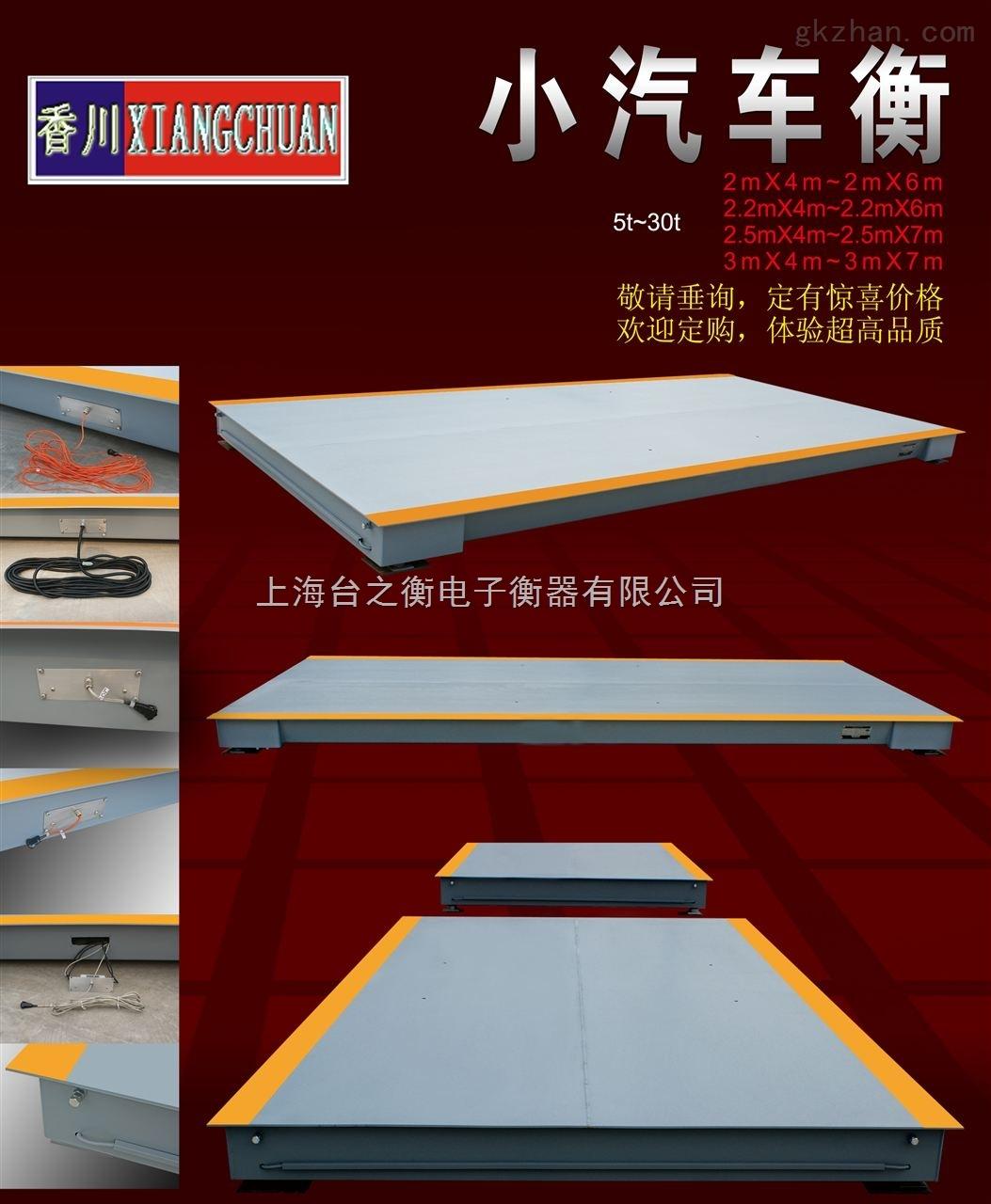 上海地磅秤,30吨地磅称