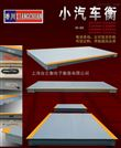 DCS-XC-30T上海地磅秤,30吨地磅称
