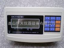 吴中英展XK3150W电子称重仪表/吴中英展地磅称重仪表XK3150W