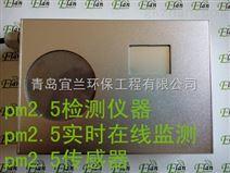 PM2.5检测传感器