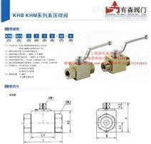 KHB型内螺纹高压球阀