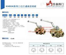 KHB3K-M12×1.5_外螺纹液压高压三通球阀