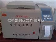 煤炭测热仪/快速测热仪/电脑热值测定仪