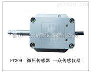 微压力传感器|替进口的微压力传感器品牌