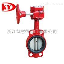 XD371X消防涡轮对夹信号蝶阀