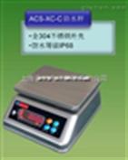 ACS--XC-15kg15公斤防水电子桌秤
