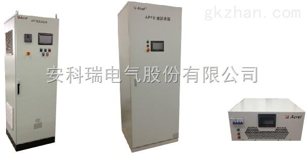 有源滤波器柜 安科瑞生产