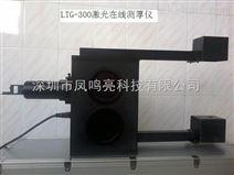 激光测厚仪厚度检测仪电池极片测厚仪激光面密度检测仪