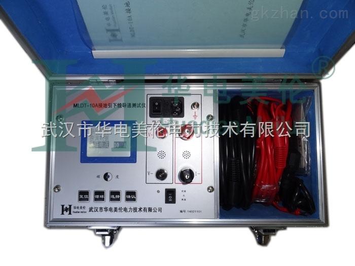 mldt--10a接地导通电阻测试仪-武汉市华电美伦电力