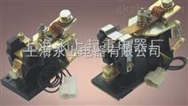 ZJN-100/200直流电磁接触器(上海永上电器有限公司)