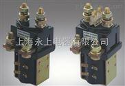 ZJW100-H直流电磁接触器