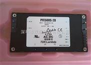 TDK-LAMBDA电源模块PFE500S-28