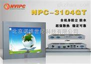 10.4寸嵌入式工业显示器 NPM-3104G