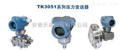 TK3051C型差压、表压与绝压变送器