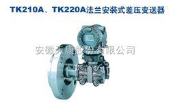 TK210A/TK220A法兰安装式差压变送器