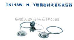 TK118W/N/Y隔膜密封式差压变送器