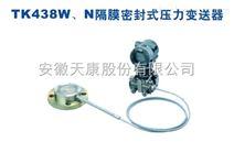 TK438W/N隔膜密封式压力变送器