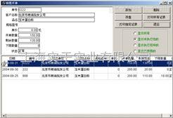 sg国产耀华称重系统,上海称重系统市场价