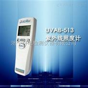UVAB-513紫外线照度计厂家批发零售