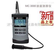 MC-3000C漆膜测厚仪