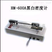 HM-600A黑白密度计