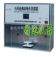 SYZ-A石英亚沸蒸馏水器\石英高纯水蒸馏器