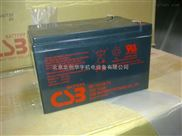 CSB12V12AH蓄电池【北京金牌代理】欢迎来电咨询: