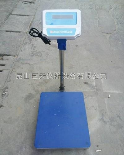 供应300kg电子台称报价+300kg电子计重秤+300kg电子磅价格