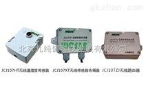 无线温度传感器价格-无线温度传感器报价