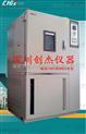 供应二手高低温试验箱转让250升容积