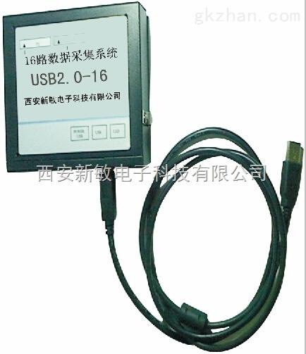 陕西16路数据采集控制系统