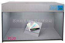 P120特大型 TILO标准光源对色灯箱 天友利标准对色光源