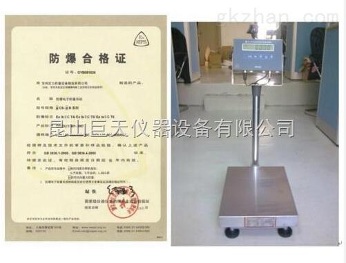 常州防爆电子秤TCS-30kg60kg75kg100kg150kg200kg300kg防爆台秤