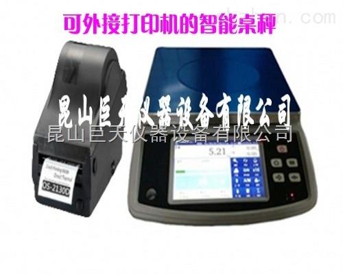 南京可记录打印数据电子秤