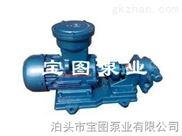 防爆齿轮泵选型开机做好哪些工作--宝图泵业