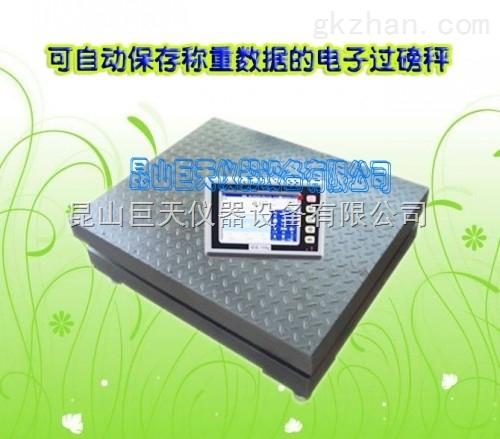 带触摸屏的电子地磅(1T-10t)