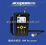 手持式现场动平衡仪APM-Balancer