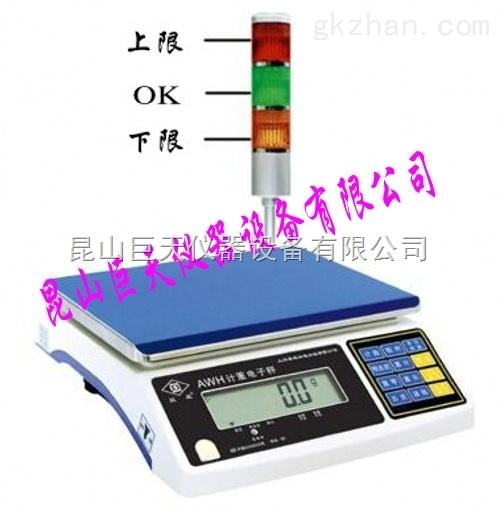 规矩30kg带报警的电子秤