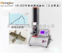 三点挺度测定仪,电子式箱纸板试验机,浙江宁波恒科厂家价格,品质保证