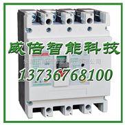 剩余电流动作断路器M1L-100成本代加工