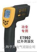 ET992手持式红外线测温仪