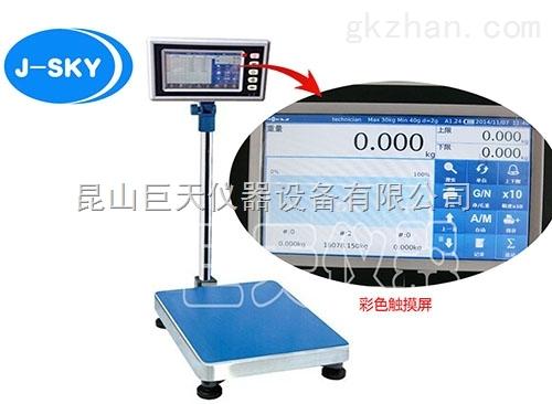 可定时自动记录保存至电子秤上50公斤电子秤