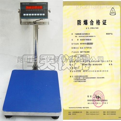 连云港30公斤防爆电子台秤