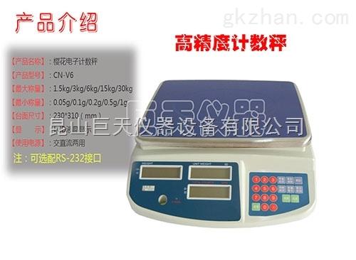 ACS-3kg电子秤价格