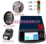 电子秤记录数据称重仪表多少钱