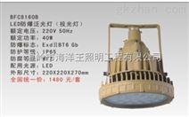 海洋王BFC8160价格,化气站专用LED防爆灯