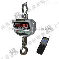 OCS電子吊磅秤,可旋轉吊磅秤,帶打印吊稱