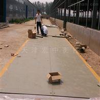 SCS-100T天津地磅拆迁厂家 100吨电子地磅换传感器价格