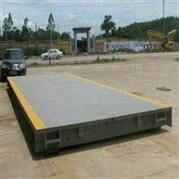 EX-SCS-80T防爆汽车防爆《80吨防爆电子磅》60吨防爆地磅
